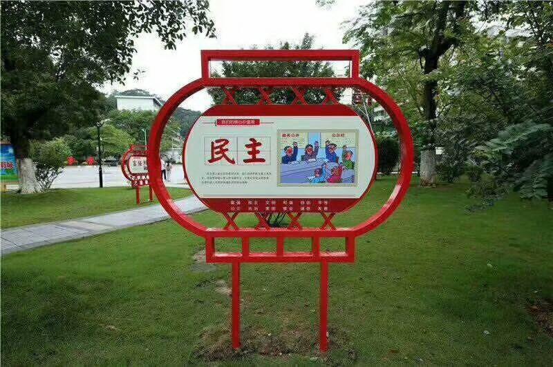 潍坊价值观宣传栏